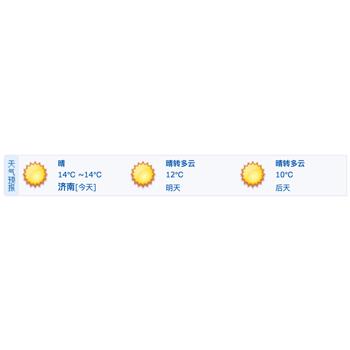 iframe天气网页插件
